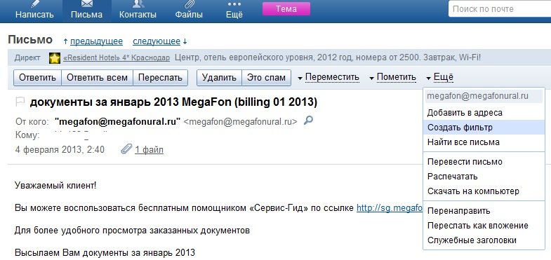Скачать почта mail. Ru на андроид бесплатно | майл. Ру.
