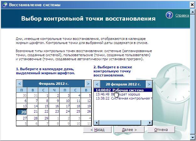 обновление системы Windows Xp - фото 2