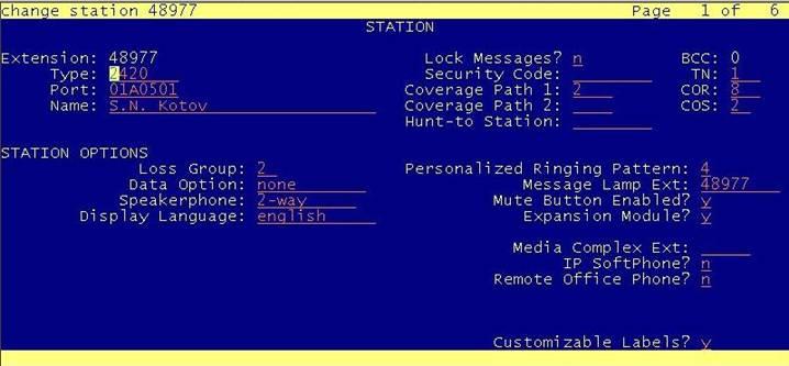 Инструкция по переадресации Call coverage path