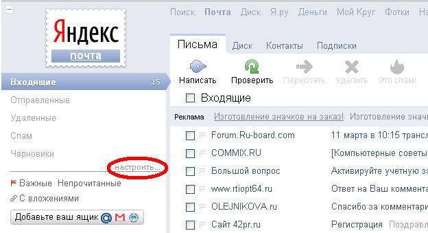 почта для спама